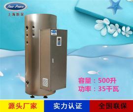 工厂热水器N=500 L V=35kw 热水炉