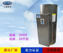 工厂N=500升 V=30千瓦工厂热水器 电热水炉