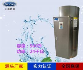 销售储水式热水器N=500L V=24kw 热水炉