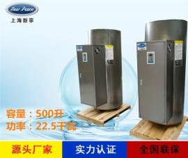 工厂N=500升 V=22.5千瓦储水式电热水器 电热水炉