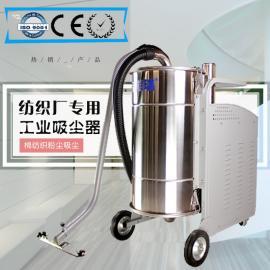 洁能瑞纺织厂用工业吸尘器TX100-3吸棉絮粉末用吸尘器