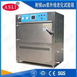 电池隔膜材料紫外线老化试验箱