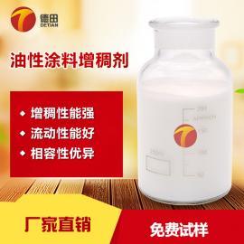 德田L-1119油性涂料增稠剂 易于分散 操作简单
