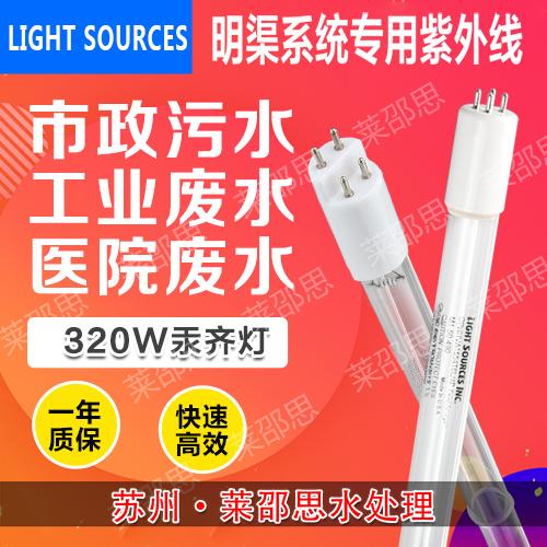 现货 莱邵思LIGHT SOURCES紫外线杀菌器灯GPHHVA1554T6L/4P