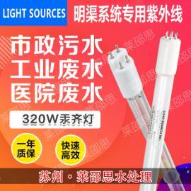 莱邵思lightsoures 320W 高输出汞齐紫外线杀菌灯废水废气处理