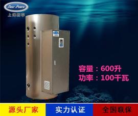 热水器N=600L V=100kw 热水炉