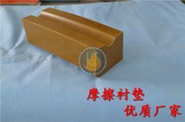 订做矿用多绳摩擦提升机衬垫 钢缆机摩擦衬垫 矿实K28摩擦衬块