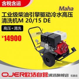 德国马哈 M 20/15 DE柴油高压清洗机 冲地机