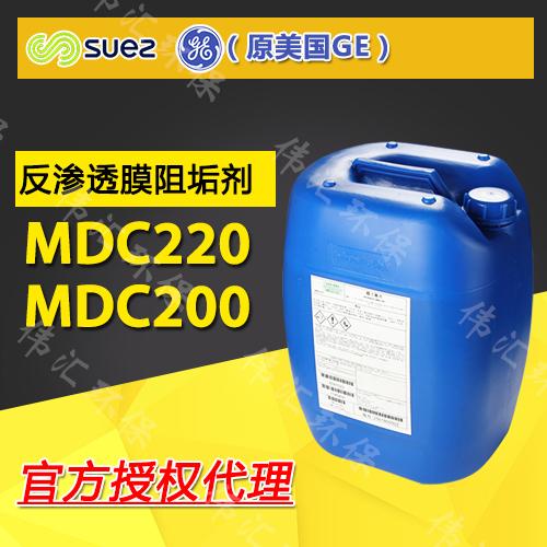 商家授权总经销 美国通用贝迪RO膜阻垢剂MDC220 水处理除垢佳品