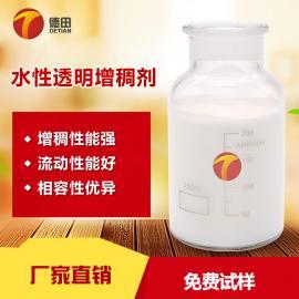 德田品牌 水性透明增稠剂 适用于水性涂料 L-3239