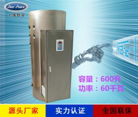 工厂N=600升 V=60千瓦容积式电热水器 电热水炉