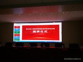 晶元P3室内LED显示屏*新报价高清P3LED大屏分辨率及参数
