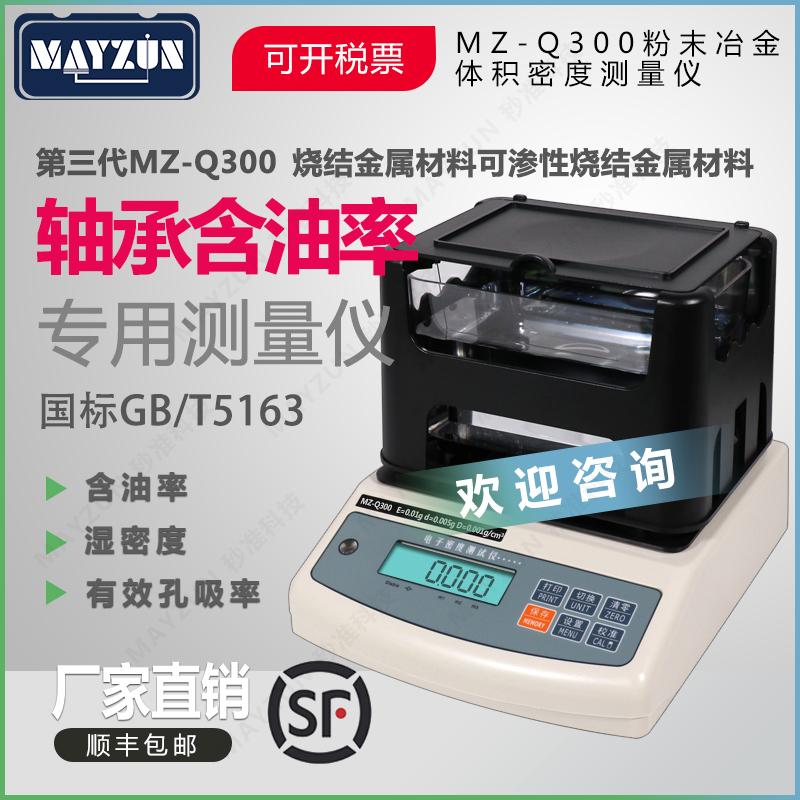 MZ-Q300 粉末冶金零件密度测试仪 含油轴承含油率检测仪