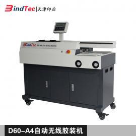 宾德D60A4无线胶装机