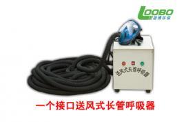 HX-1单接口送风式长管呼吸器