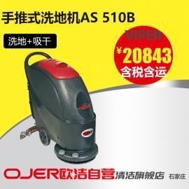 美��威霸�M口品牌洗地吸干�CAS 510B 小型手推式手推式擦地�C
