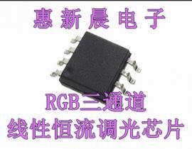X30低压LED灯共阳极线性调光无频闪恒流驱动芯片
