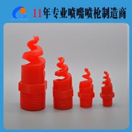 塑料螺旋喷嘴喷头 脱硫除尘喷嘴 螺旋喷头技术参数