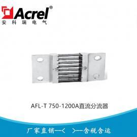 安科瑞AFL-T 1000A/75mV定值分流器