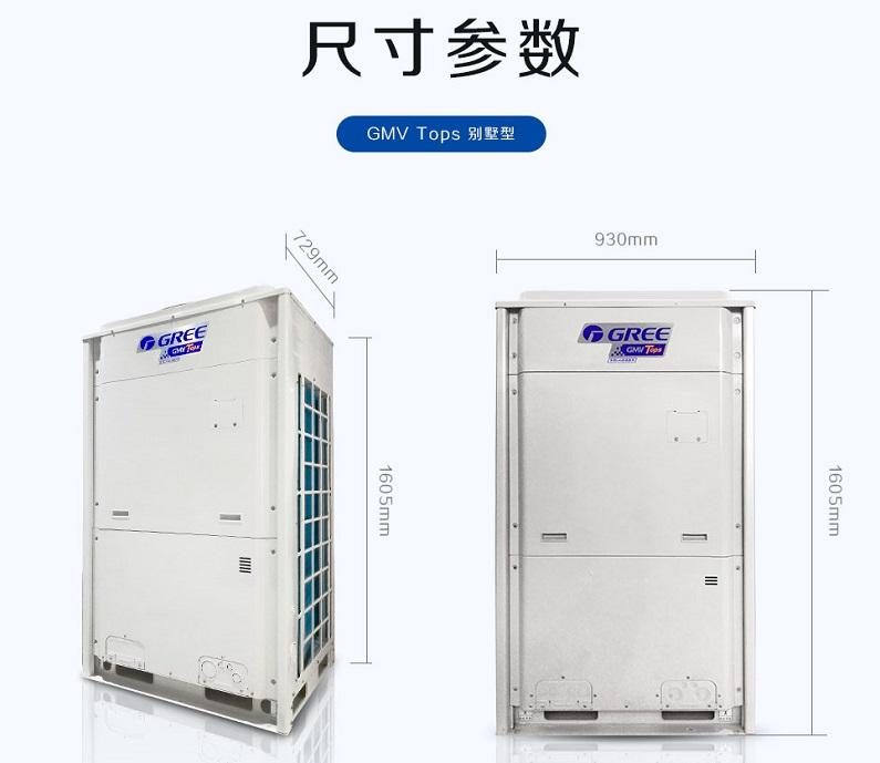 格力中央空调家用别墅Tops系列多联机8P 10P 12P
