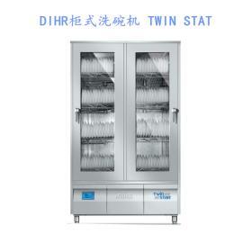 商用洗碗机 DIHR柜式双开门洗碗机TWIN STAR 餐具洗涤机进口品牌