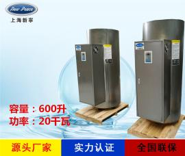 蓄水式热水器N=600L V=20kw 热水炉