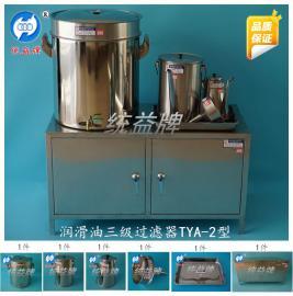 ��滑油三��^�V器 �y益牌 不�P�三��^�V油桶套�bTYA-2型