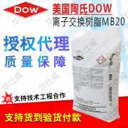 美国陶氏树脂SR1NA工业用水软化处理,电厂专用阳树脂