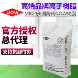 【原装正品】罗门哈斯(陶氏)超纯水 MB20混合抛光树脂