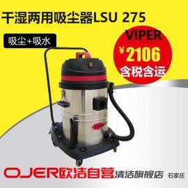 酒店常用美国威霸LSU 135 / 275 干湿两用真空吸尘器