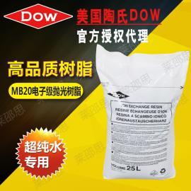 【原装正品】美国罗门哈斯 陶氏DOW 抛光树脂 MB20 高纯净水专用