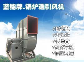 GY4-73电厂锅炉鼓引风机 电厂引风机 电厂鼓风机