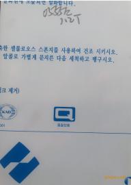 韩国世化 Lh0555e