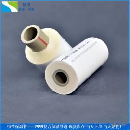 酒店热水系统PPR复合保温管 防寒地板聚氨酯保温管量大有优惠