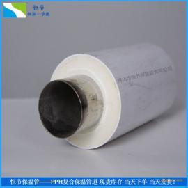 恒节*制作PRCR保温管 城市供暖PPR热水保温管道质优价廉