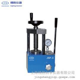 精胜JSP-3手动粉末压片机 小型红外压片机 实验室一体式压样机