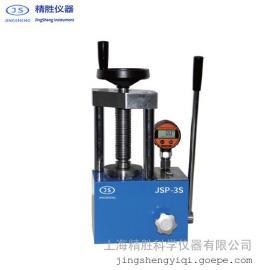 JSP-3S数显红外压片机 小吨位手动压片机 实验室粉末成型机