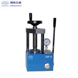 精胜JSP-5手动粉末压片机 实验室红外压样机 5吨 一体式