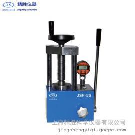 精胜数显手动压片机 实验室粉末压样机JSP-5S 数显压力表