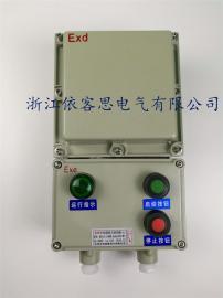 BQC-10A/380V防爆电磁起动器/防爆磁力启动器