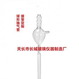 球形抽气管 3.3高硼硅玻璃 加厚抽气管水老鼠