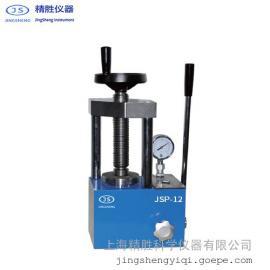 JSP-12手动粉末压片机 红外压样机 12吨一体式压样机