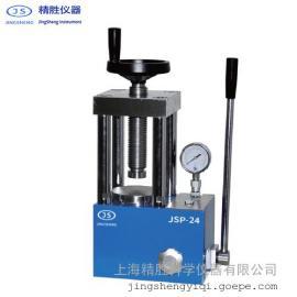 JSP-24手动粉末压片机 一体式红外压片机 实验室用24吨
