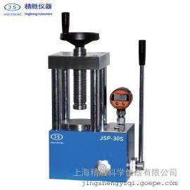 JSP-30S数显手动压片机 实验室红外压片机 粉末成型机 30吨