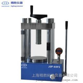 精胜JSP-60FS数显手动压片机 实验室红外压样机 粉末成型