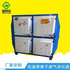湫鸿低温等离子废气净化器除油烟异味净化器等离子净化器
