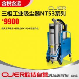 工厂专用NT53系列机械车床配用工业吸尘器价位