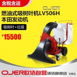 物业小区常用吸树叶机LV506H 汽油版树叶清扫机价位