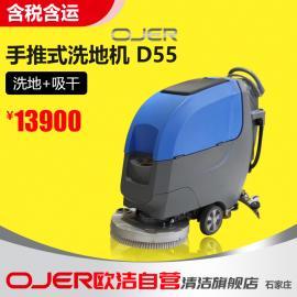 欧洁羿尔D50全自动小型手推式洗地机年末促销现货