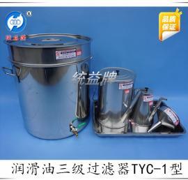 �y益牌 【��滑油三��^�V器TYC-1型】 油桶/油��/漏斗 6件套�b